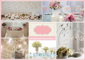 Свадебный декор николаев