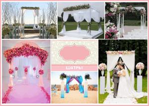 свадебное украшение декор шатер николаев