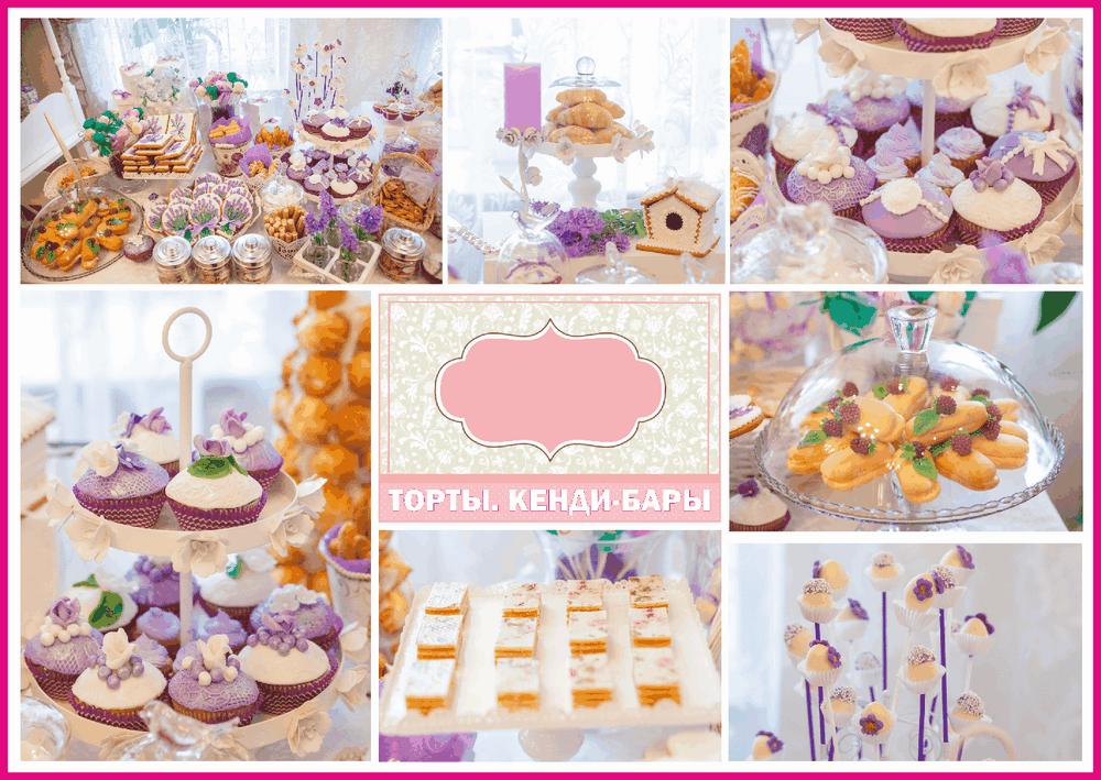 Свадебный торт, кенди бар