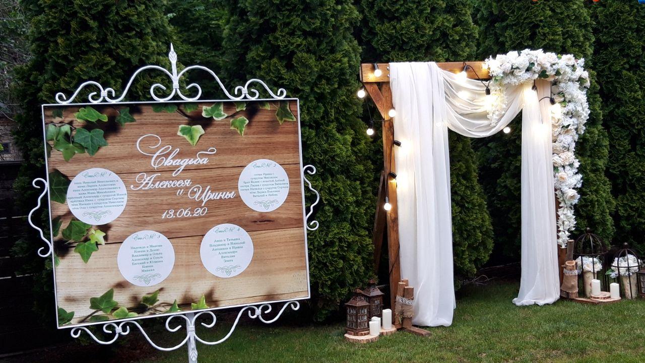 arka-na-svadbu
