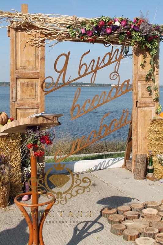 svadba-arka-v-dereve