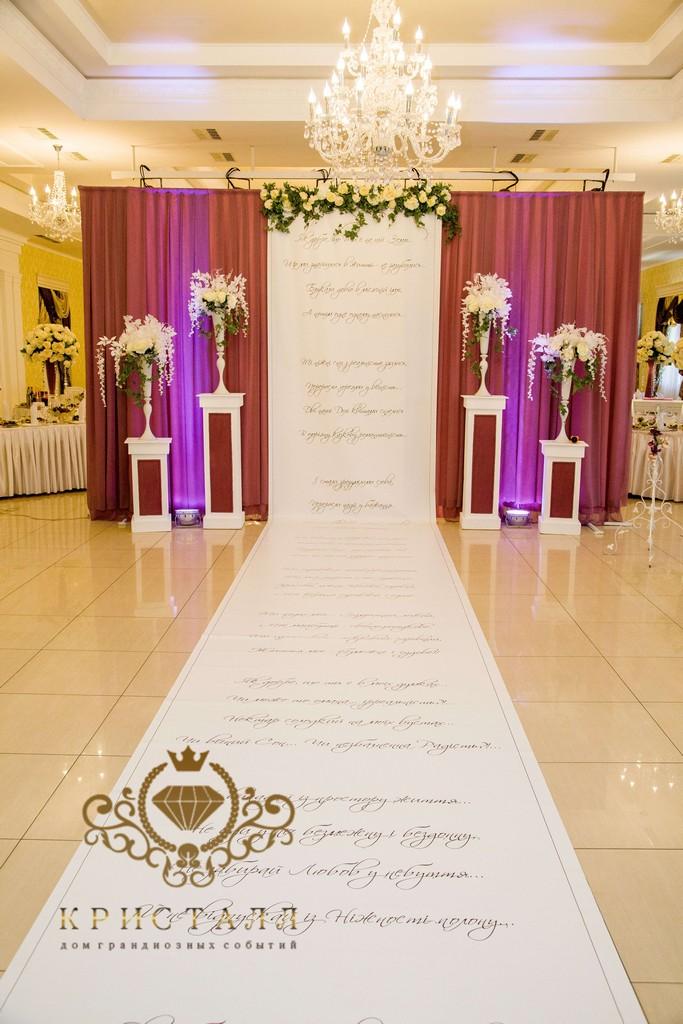 svadba-zal